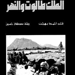 قصص القرآن  - الملك طالوت والنهر