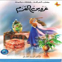 حكايات محبوبة - عروس القزم