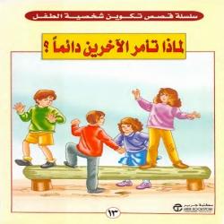 سلسلة قصص تكوين شخصية الطفل - لماذا تأمر الاخرين