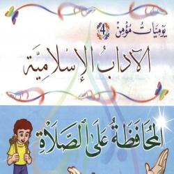 المحافظة على الصلاة