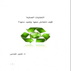 كتب علمية للاطفال - النفايات الصلبة
