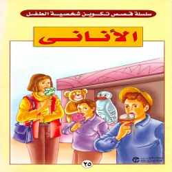 سلسلة قصص تكوين شخصية الطفل - الاناني