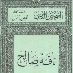 سلسلة القصص الإسلامية والتربوية والتعليمية - ناقة صالح