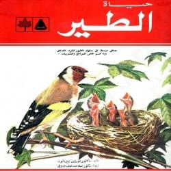 للناشئين - حياة الطير