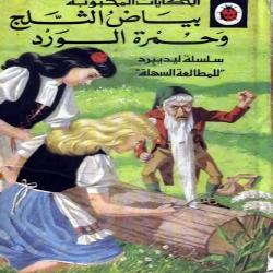 حكايات محبوبة - بياض الثلج وحمرة الورد