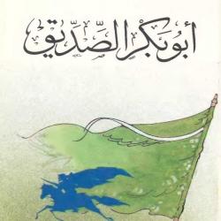 قصص الصحابة - أبو بكر الصديق
