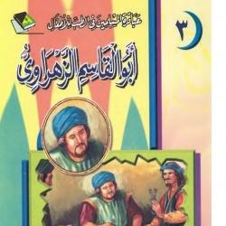 عباقرة المسلمين في الطب للاطفال