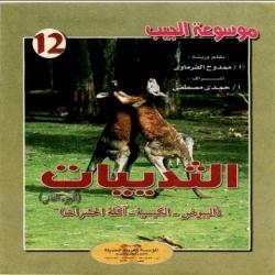 موسوعة الجيب - الثدييات 2