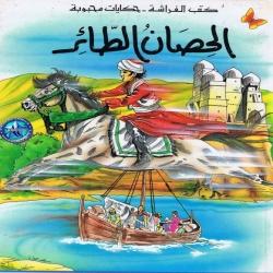 حكايات محبوبة - الحصان الطائر