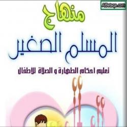 منهاج المسلم الصغير - تعليم احكام الطهارة والصلاة للاطفال