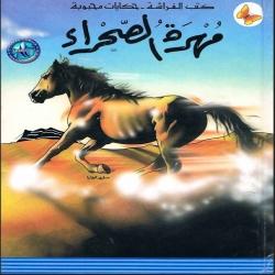 حكايات محبوبة - مهرة الصحراء