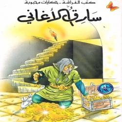 حكايات محبوبة -  سارق الاغاني