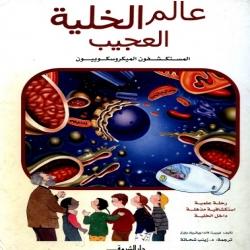 للناشئين - عالم الخلية العجيب
