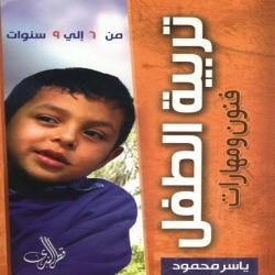 كتب تربية الاطفال