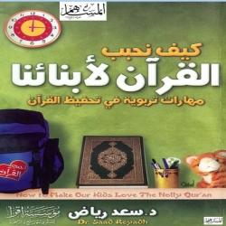كيف نحبب القرآن لأبنائنا