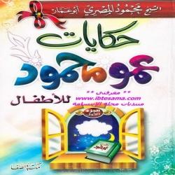 حكايات قصصية متنوعة-حكايات عمو محمود
