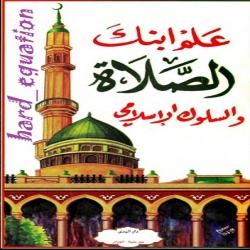 علم ابنك الصلاة والسلوك الاسلامي