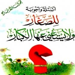 أسئلة وأجوبة دينية للأطفال