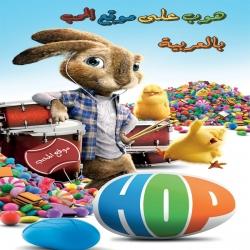 فلم المغامرة العائلي هوب Hop 2011  مدبلج للعربية