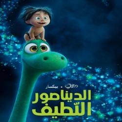فلم الكرتون الديناصور اللطيف The Good Dinosaur 2015 مدبلج للعربية + نسخة 3D