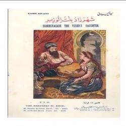 سلسلة حكايات كامل كيلاني - شهرزاد بنت الوزير