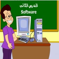 برمجيات الكمبيوتر Soft ware