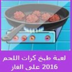 لعبة طبخ كرات اللحم 2