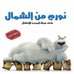 فلم الكرتون الكوميدي Norm of the North 2016 مترجم للعربية