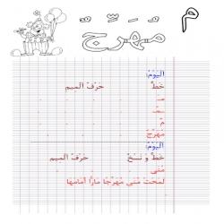 كراسة الخط العربي للاطفال