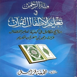 تحميل كتاب منة الرحمن في تعليم الأطفال القرآن