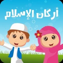 تطبيق أركان الاسلام للأطفال
