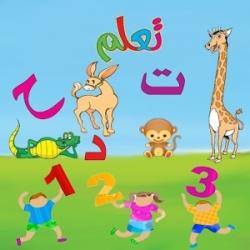 تعلم اساسيات اللغه العربية للاطفال
