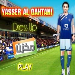 لعبة الرياضة المشهورة ياسر القحتاوي