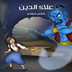 سلسلة حكايات كامل كيلاني - علاء الدين
