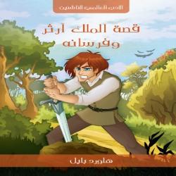 الأدب العالمي للناشئين