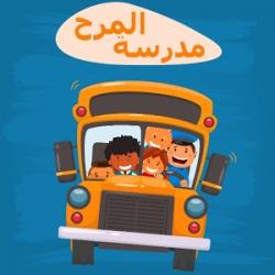 تطبيق مدرسة المرح للاطفال