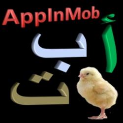 تطبيق الحروف الهجائية العربية