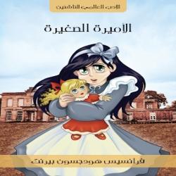 الأدب العالمي للناشئين - رواية الاميرة الصغيرة