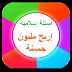 تحميل لعبة الأسئلة الإسلامية للاطفال