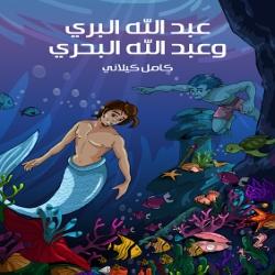 سلسلة حكايات كامل كيلاني - عبدالله البري وعبدالله البحري