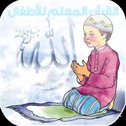 تطبيق تعليم القرآن الكريم للأطفال