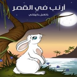 سلسلة حكايات كامل كيلاني - أرنب في القمر