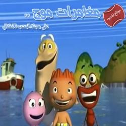 فيلم كرتون سبايدر مان كامل مدبلج بالعربية