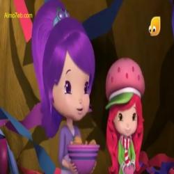 فراولة وصديقاتها - الحفلة