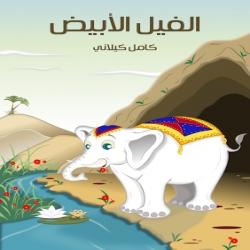 سلسلة حكايات كامل كيلاني - الفيل الابيض