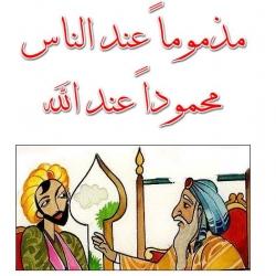 قصة مذموماً عند الناس.. محموداً عند الله