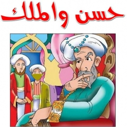 حكاية حسن والملك