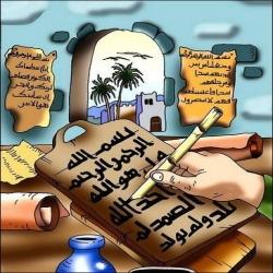 جمعُ القرآنِ الكريم