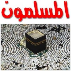 أنشودة المسلمون