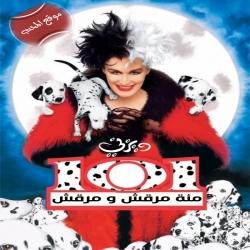 شاهد فلم المغامرة العائلي مئة مرقش ومرقش Dalmatians 101 1996 مدبلج باللغة العربية